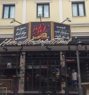HOT HOT BURGER BAR ΧΑΛΑΝΔΡΙ
